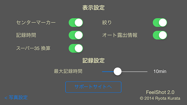 displaySettings_ver2_jp