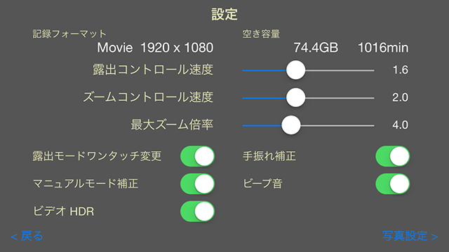 settings_ver2_jp